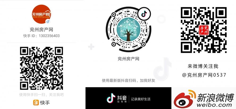 兖州快手+抖音+微博.png
